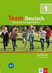 Team Deutsch: Учебна система по немски език Ниво 1: Учебник + 2 CD -