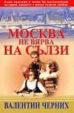 Москва не вярва на сълзи - Валентин Черних - книга