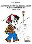 Обучение по пътна безопасност в детската градина - част 2 - Галина Хайдер -