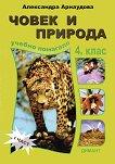 Помагало по човек и природа за 4. клас - I част - Александра Арнаудова, Христина Илиева - помагало