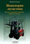 Инженерна логистика - Викенти Спасов -