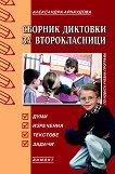 Сборник диктовки за второкласници - Александра Арнаудова -