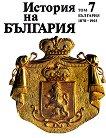 История на България - Том 7 -