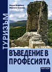Туризъм - въведение в професията - Мария Воденска, Мариана Асенова -