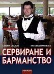 Сервиране и барманство - Стамен Стамов, Кремена Никовска - учебник