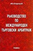 Ръководство по международен търговски арбитраж - Иван Владимиров -