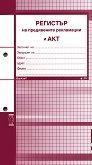 Регистър на предявените рекламации с АКТ - формуляр