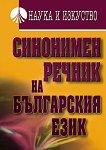 Синонимен речник на българския език -