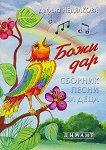Божи дар: Сборник песни за деца + CD - Дафина Недялкова - книга