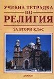 Учебна тетрадка по религия за 2. клас - Захарий Дечев -