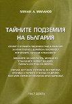Тайните подземия на България - част 9 - Милан А. Миланов - книга
