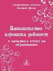 Занимателно-игровата дейност в началния етап на образование - Захарий Дечев -