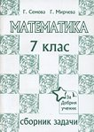 Сборник по математика за 7. клас - Г. Семова, Г. Мирчева - книга