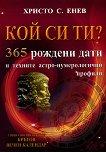Кой си ти? 365 рожденни дати и техните астро - нумерологични профили - Христо С. Енев -