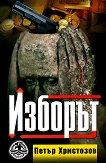 Изборът - Петър Христозов -