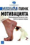 Мотивацията - Даниъл Пинк - книга