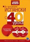 �� ���������� �������� � 40 �����: ���������� + 2 ����� CD - ���� �������, ��� ������ - ��������