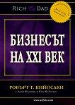 Бизнесът на XXI век - Робърт Кийосаки - книга