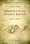 Бележки от вечността - книга 1 : Мъдростта на древен Китай - Защо пее славеят - книга