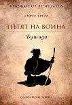 Бележки от вечността - книга 3 : Пътят на воина - Бушидо - книга