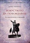 Бележки от вечността - книга 4 : Изкуството да побеждаваш - За стратегията и триумфа -