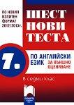 Шест нови теста по английски език за външно оценяване в 7. клас : По новия изпитен формат от 2012/2013 г. - Елена Атанасова - табло