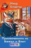 Приключенията на Бинкъл и Флип - Инид Блайтън - детска книга