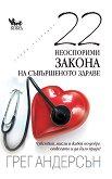 22 неоспорими закона на съвършеното здраве - Грег Андерсън - книга