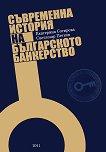 Съвременна история на българското банкерство - Екатерина Сотирова, Светлозар Петков -