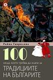 100 неща, които трябва да знаем за: Традициите на Българите - Райна Гаврилова -