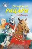 Приказки за рицари + забавни игри -