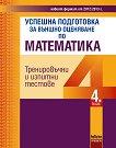 Успешна подготовка за външно оценяване по математика за 4. клас - Дора Макавеева, Десислава Овчарова, Петранка Цанкова - помагало