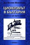 Ционизмът в България - Д-р Шломо Шеалтиел -