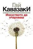 Изкуството да очароваш - Гай Кавазаки - книга