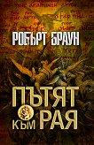 Пътят към рая - Робърт Браун -