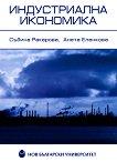 Индустриална икономика - книга