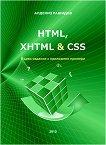 HTML, XHTML & CSS - Доц. д-р инж. Алдениз Рашидов -