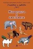 Очертай и оцвети  № 7: Животните и цветовете - Панайот Цанев -
