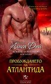 Воините на Посейдон - книга 2: Пробуждането на Атлантида - Алиса Дей -