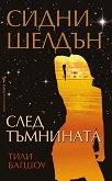 След тъмнината - Сидни Шелдън, Тили Багшоу - книга