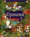 Приказки: Малечко - Палечко. Малката кибритопродавачка. Вълкът и седемте козлета - Януш Яблонски -