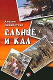 Слънце и кал - Анелия Панайотова - книга