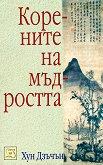 Корените на мъдростта - Хун Дзъчън -