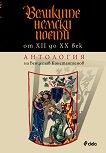 Великите немски поети от XII до XX век - Венцеслав Константинов -