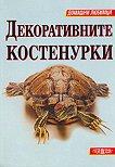 Декоративните костенурки - Райнер Прашаг -