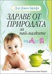 Здраве от природата за най-малките - от А до Я - д-р Джон Брифа - книга
