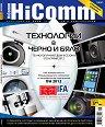 HiComm : Списание за нови технологии и комуникации - Специално издание -