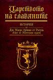 Царството на славяните - книга