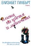 Имена на цветя и момичета - Елизабет Гилбърт -