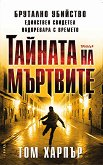 Тайната на мъртвите - Том Харпър - книга